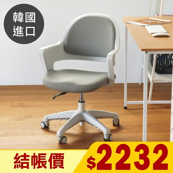 韓國 辦公椅 書桌椅 電腦椅【G0068】Dante弧形背電腦椅(兩色) 收納專科