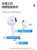 藍芽耳機觸控無線藍芽耳機雙耳適用蘋果vivo華為oppo手機 【快速出貨】