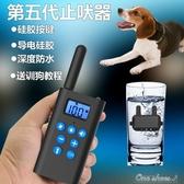 止吠器 寵物訓狗器止吠器狗狗防止狗叫大型中型小型犬電子遙控電擊項圈 艾莎嚴選