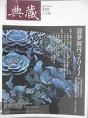 【書寶二手書T1/雜誌期刊_YKB】典藏古美術_220期_清夢波丹2011