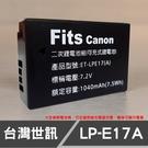 【全破解版】LP-E17A Canon LP-E17 台灣世訊 副廠電池 支援原廠座充 顯示電量 850D 77D