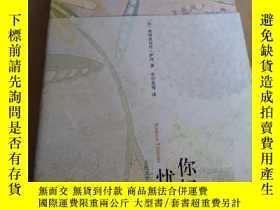 二手書博民逛書店罕見你好,憂愁Y197753 (法)弗朗索瓦絲·薩岡(Franc