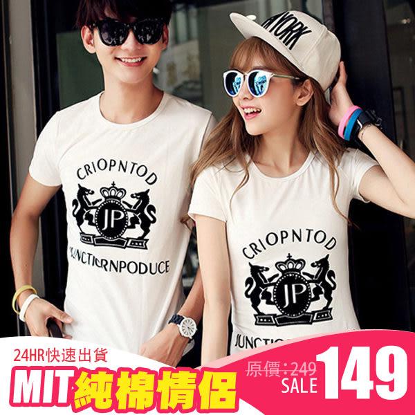 24小時快速出貨  潮T情侶裝  純棉短T MIT台灣製【Y0317】短袖-黃冠雙馬 可單買 男女可穿