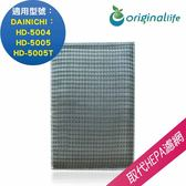 大日DAINICHI (HD-5004、HD-5005、HD-5005T兩入組)【Original life】超淨化空氣清淨機濾網 長效可水洗
