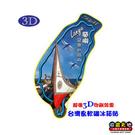 【收藏天地】台灣紀念品*台灣島型3D軟磁冰箱貼-蘭嶼∕ 小物 磁鐵 送禮 文創 風景 觀光