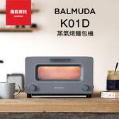 BALMUDA 百慕達 The Toaster K01D 蒸氣 烤麵包機 烤吐司神器 限量灰 烤箱  日本 保固一年
