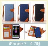 iPhone 7 (4.7吋) 牛仔撞色分離手機殼+皮套 二合一 插卡 磁扣 手機套 保護殼 手機殼 皮套