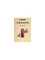 二手書博民逛書店 《兒科疾病研究》 R2Y ISBN:9579101566│張梓荊,葉孝禮主編
