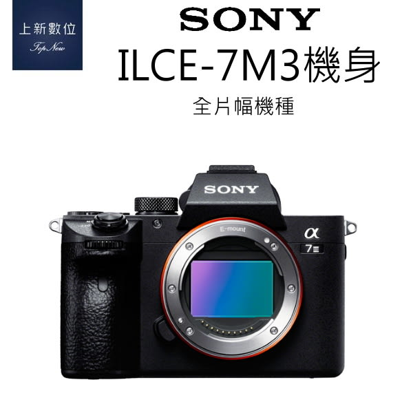 預購排單發貨 SONY ILCE-7M3 單機身 【台南-上新】機身 全片幅 單眼 相機 高畫質 A7M3 a7m3 公司貨