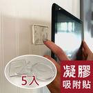 【現貨5入】Fixate Gel pad...