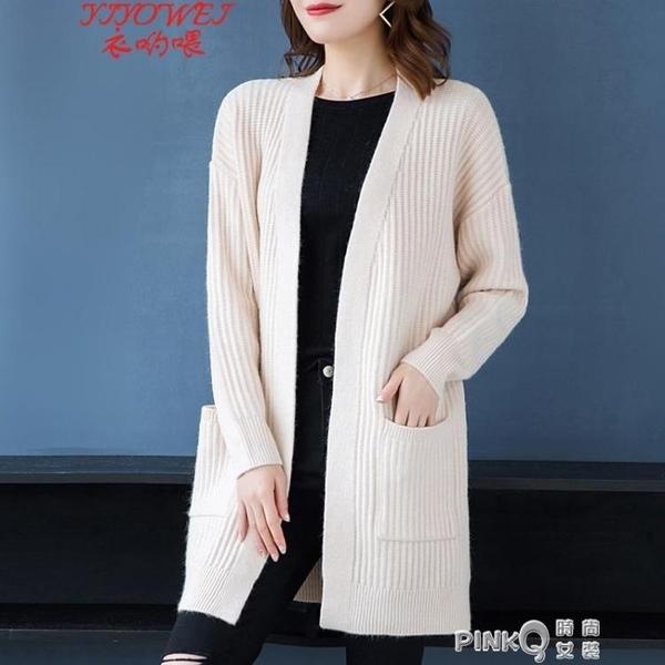 中長款2020秋冬新款女裝韓版寬鬆百搭時尚休閒純色長袖毛衣外套 pinkQ 時尚女裝