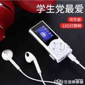 【外放】MP3隨身聽學生英語聽力有屏LED燈夾子小型便攜MP4播放器 樂事館新品