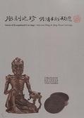二手書 雕刻之珍 : 明清木刻精選 = Series of exceptional carvings : selected Ming & Qing wood  R2Y 9860026637