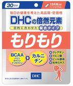 DHC 倍燃元素(30日份)