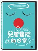 【停看聽音響唱片】【DVD】兒童醫院的日常