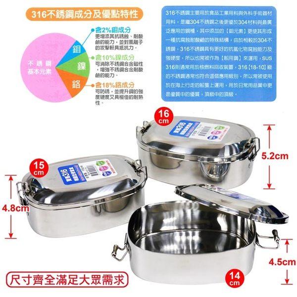 ★日本寶馬★316不鏽鋼橢圓型便當盒16cm TA-S-127-16