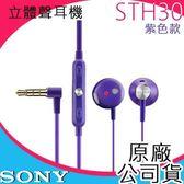 【免運】SONY【原廠公司貨】STH30 原廠耳機,立體聲防水耳機,入耳式,L型接頭,線控耳機,3.5mm