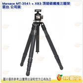 送LENSPEN拭鏡筆 Marsace MT-3541 + XB3 頂級碳纖維三腳架 雲台 公司貨 最高175CM