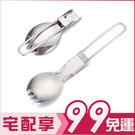 折疊叉子湯匙 户外露營烤肉餐具 (3入)...