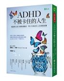 (二手書)ADHD不被卡住的人生:情緒與注意力缺陷過動症,青少年和成年人真實的故..