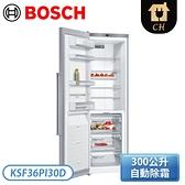 [BOSCH]300公升 8系列 獨立式冷藏冰箱-不銹鋼色 KSF36PI30D