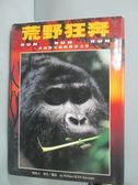 【書寶二手書T9/動植物_HRK】荒野狂奔 : 非洲野生動物報導文學_孫啟元