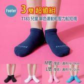 Footer T183 M-L號(厚襪) 單色運動輕壓力船短襪 3雙超值組;除臭襪;蝴蝶魚戶外