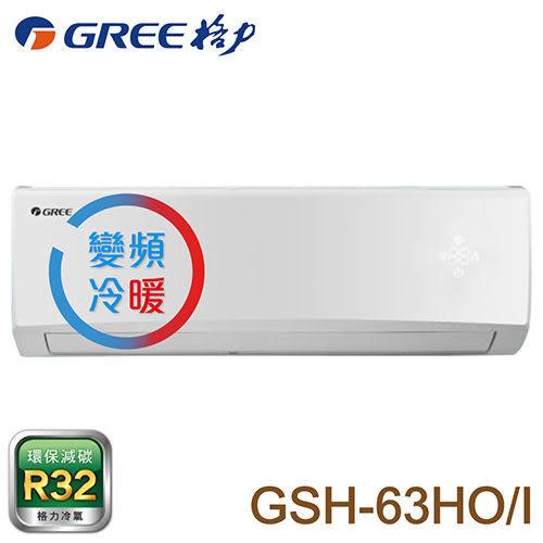 睿器電器*GREE 格力 9-11坪 變頻冷暖分離式冷氣 GSH-63HO/GSH-63HI*促銷到7/31號