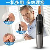 鼻毛修剪器男士電動鼻毛修剪刀清理鼻毛全身水洗干電池式男【快速出貨】