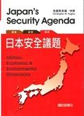 (二手書)日本安全議題(精)