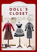 DOLL`S CLOSET可愛娃娃服飾與小物製作裁縫集