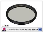 【0利率,免運費】B+W F-Pro HTC Kasemann CPL MRC 72mm 高透光 凱氏 環型偏光鏡  (公司貨)