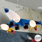 吊燈★兒童燈飾 噴射火箭飛機造型 吊燈 ♥燈具燈飾專業首選♥♥歐曼尼♥