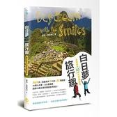 白日夢旅行趣(環遊世界35國的奇蹟旅程)