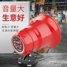 12-90V車載喇叭宣傳叫賣擴音器地攤廣告錄音電三輪摩托汽車電瓶用 智慧e家