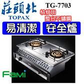 【fami】莊頭北 瓦斯爐  崁入爐 TG 7703 純銅三環崁入爐