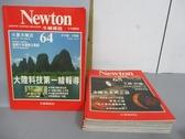 【書寶二手書T2/雜誌期刊_PCR】牛頓_64~69期間_共6本合售_大陸科技第一線報導