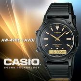 CASIO 黑金高階版 AW-49HE-1AVDF 男女兼用  AW-49HE-1A 現貨 熱賣中!