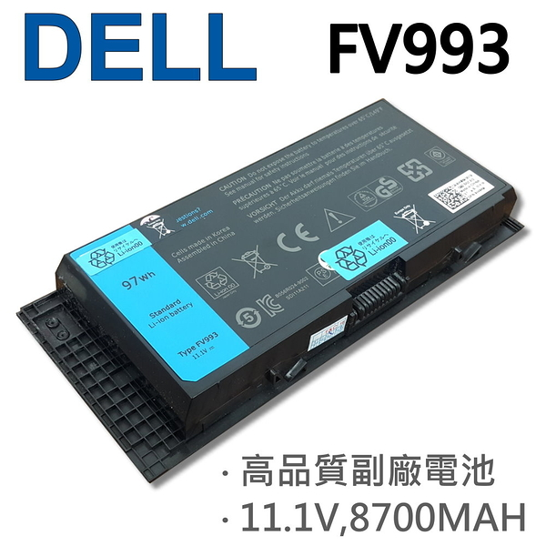 DELL 9芯 FV993 日系電芯 電池 DELL Precision Mobile WorkStation