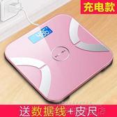 體重秤 禾心智慧體重秤家用成人女精準電子秤體重秤人體體質測脂肪 igo 科技旗艦店