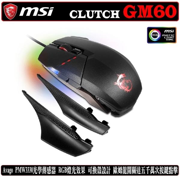 [地瓜球@] 微星 MSI Clutch GM60 RGB 電競 光學 滑鼠