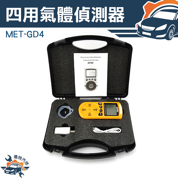 『儀特汽修』一氧化碳 氣體濃度檢測儀 手持式偵測計 報警器 MET-GD4