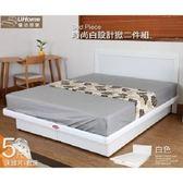 掀床組【久澤木柞】時尚設計5尺雙人 掀床組 (床片+掀床)