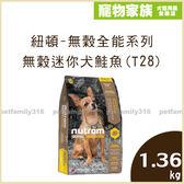 寵物家族-紐頓Nutram 無穀全能系列 T28無穀迷你犬鮭魚 1.36KG