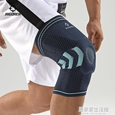 籃球護膝男跑步半月板保護套女運動護漆膝蓋護腿關節裝備 居家家生活館