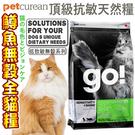 【培菓寵物48H出貨】go》低致敏無穀系列80%淡水鱒魚貓糧-16LB/7.26KG