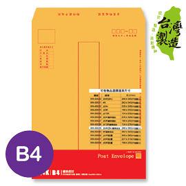 珠友 WA-60029 WANT B4黃牛皮信封/2入
