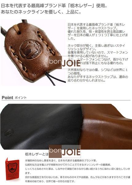 ::bonJOIE:: 日本進口 日本製 栃木皮革 X 職人之技 手工真皮 手機頸繩吊飾 頸鍊吊繩  櫪木 栃木牛皮