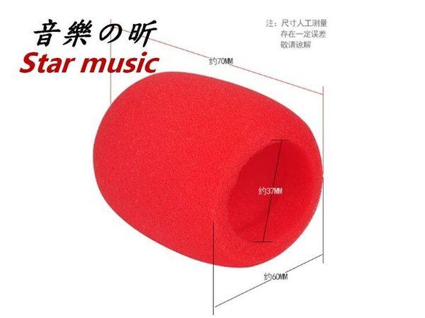 【世明國際】麥克風 海綿罩 KTV麥克風套 話筒套 海綿套 話筒罩 K歌防噴