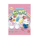 日本【萬代】Coonuts SANRIO 花生米不倒翁 轉轉花生玩具 三麗鷗14個入